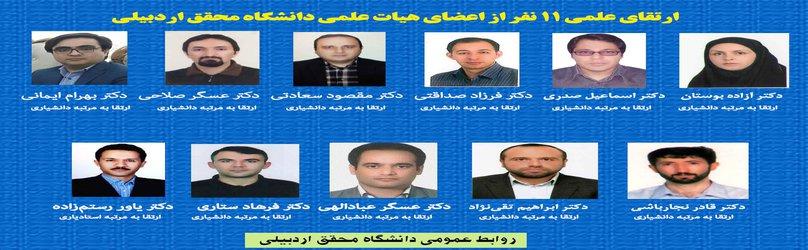 ارتقای علمی ۱۱ نفر از اعضای هیات علمی دانشگاه محقق اردبیلی