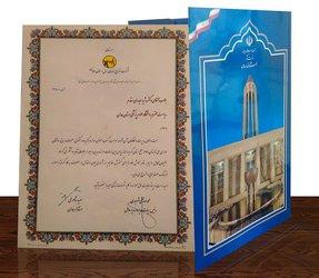 انتخاب دانشگاه به عنوان اداره برگزیده در کنترل مصرف برق ساختمان اداری