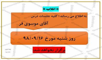 عدم برگزاری جلسات درس آقای موسوی فر در تاریخ ۱۶ آذر