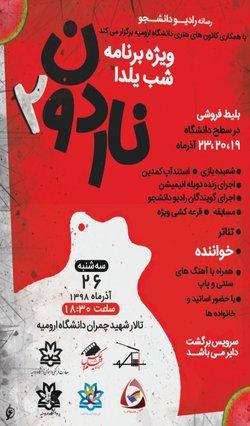 «ناردون۲ » ویژه برنامه بزرگ شب یلدا در دانشگاه ارومیه برگزار می شود