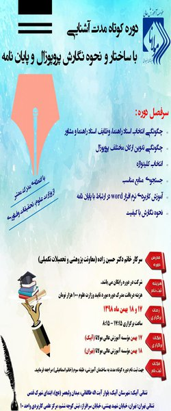 - برگزاری کارگاه پروپوزال نویسی