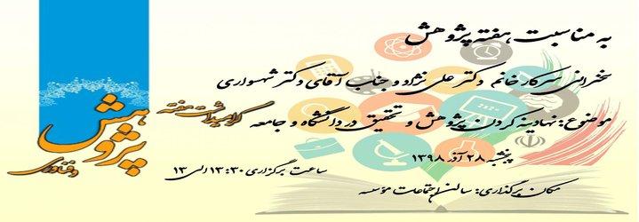 - سخنرانی سرکار خانم دکتر علی نژاد و جناب آقای دکتر شهسواری به مناسبت هفته پژوهش