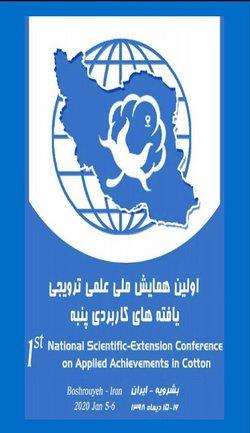 همایش ملی علمی-ترویجی یافته های کاربردی پنبه با حضور دکتر کمال قاسمی بزدی