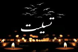 پیام تسلیت نهاد نمایندگی مقام معظم رهبری دانشگاه هنر اصفهان در پی واقعه تاثر برانگیز سقوط هواپیمای مسافربری