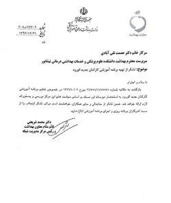 تقدیر از معاونت بهداشت دانشکده  جهت اجرای برنامه آموزشی کارکنان جدید الورود