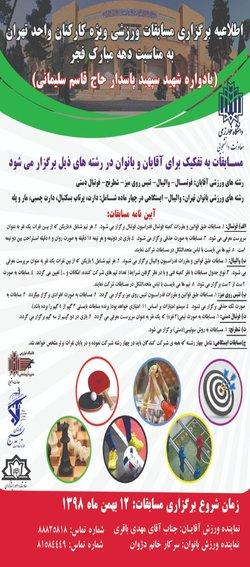 برگزاری مسابقات  ورزشی ویژه کارکنان به مناسبت دهه فجر واحد تهران