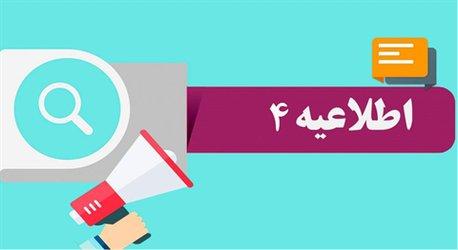 اطلاعیه شماره ۴ روابط عمومی دانشگاه در خصوص برگزاری کلاس های مجازی