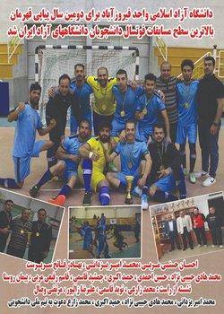 دانشگاه آزاد اسلامی واحد فیروزآباد برای دومین سال پیاپی قهرمان بالاترین سطح مسابقات فوتسال دانشجویان دانشگاهای آزاد کشور شد(۱۳۹۸/۱۲/۱۴)