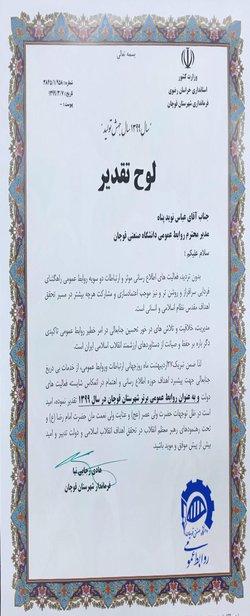 روابط عمومی دانشگاه صنعتی قوچان به عنوان روابط عمومی برتر شهرستان قوچان انتخاب شد