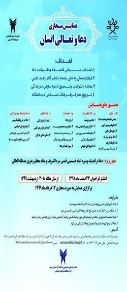 معاونت دانشجویی و فرهنگی دانشگاه آزاد اسلامی برگزار می کند
