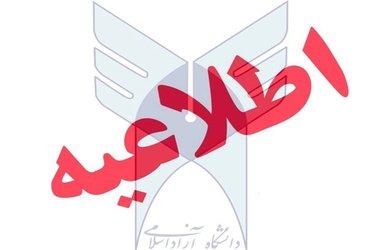 آخرین مهلت تشکیل پرونده دفاع از پایان نامه در نیمسال دوم ۹۸-۹۹