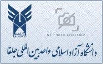 مدیر اجرایی دانشگاه آزاد اسلامی واحد بینالمللی جلفا منصوب شد