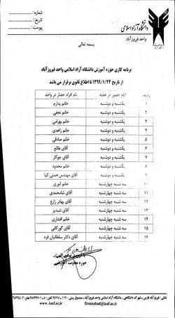 برنامه حضور کارکنان حوزه آموزش در دانشگاه(۱۳۹۹/۱/۲۴)
