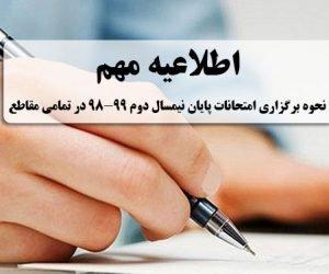 اطلاعیه؛ نحوه برگزاری امتحانات پایان نیمسال دوم ۹۹-۹۸ در ...