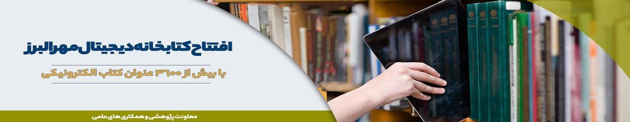 فاز اول کتابخانه دیجیتال مهرالبرز به بهره برداری رسید