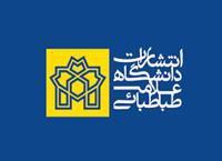 تخفیف ۲۰ درصدی کتابهای انتشارات دانشگاه علامه طباطبائی در طرح «عید تا عید»