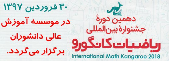 دهمین دوره جشنواره بینالمللی ریاضیات کانگورو