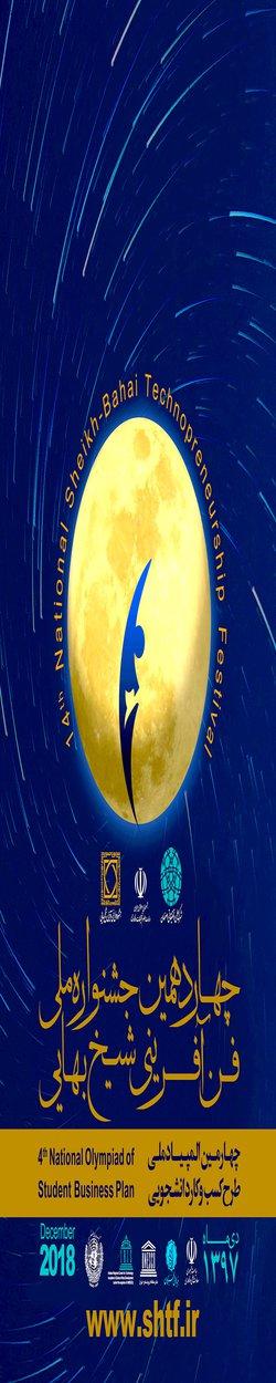 چهارمین المپیاد ملی طرح کسب و کار دانشجویی ( چهاردهمین جشنواره ملی فن آفرینی شیخ بهایی)