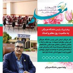 پیام تبریک رئیس دانشگاه هرمزگان به مناسبت روز معلم و استاد