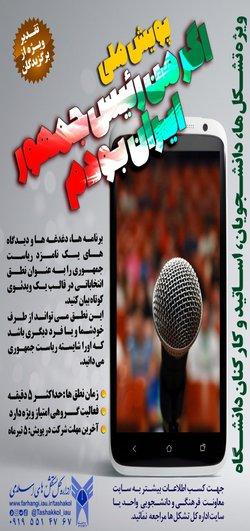پویش ملی «اگر من رئیس جمهور ایران بودم»