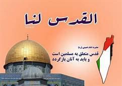 رئیس دانشگاه آزاداسلامی مازندران درپیامی روزجهانی قدس را گرامی داشت.