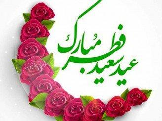 حلول ماه شوال و عید سعید فطر مبارک باد         دوشنبه - ۲۰ / اردیبهشت / ۱۴۰۰