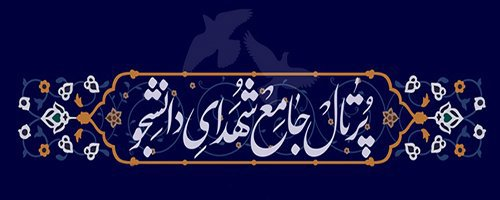 پرتال جامع شهدای دانشجو