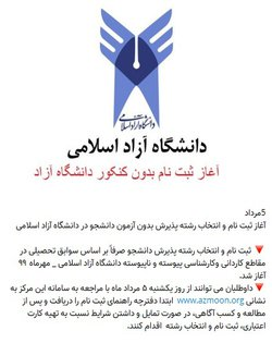 آغاز ثبت نام اینترنتی پذیرش بدون آزمون رشته های کارشناسی و کاردانی دانشگاه آزاد اسلامی