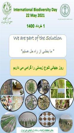 روز جهانی تنوع زیستی را گرامی میداریم.