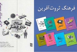 ارسال مجموعه کتب «فرهنگ ثروتآفرین» برای بیش از ۱۳۰ سازمان