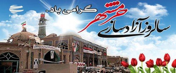 سوم خرداد، سالروز حماسه آزادسازی خرمشهر گرامی باد