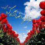 سالروز آزادی خرمشهر گرامی باد