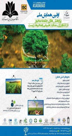 اولین همایش ملی پژوهش های جامعه محور در کشاورزی، منابع طبیعی و محیط زیست