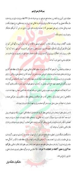 بیانیه دانشگاهیان دانشگاه تفرش به مناسبت سوم خرداد سالروز آزاد سازی خرمشهر