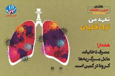 هفته ملی بدون دخانیات ۴- ۱۰ خرداد ماه