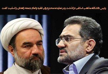 رئیس دانشگاه مذاهب اسلامی در پیامی درگذشت پدر حجتالاسلام والمسلمین محامی را تسلیت گفت.