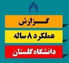 گزارش عملکرد ۸ ساله دانشگاه گلستان منتشر شد
