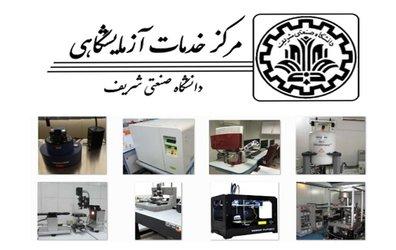 تمدید گواهینامه تایید صلاحیت مرکز خدمات آزمایشگاهی دانشگاه صنعتی شریف