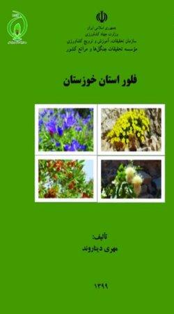 رونمایی از کتاب فلور خوزستان