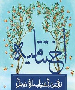 کسب ۵ مقام در نهمین دوره جشنواره رویش توسط دانشجویان دانشگاه شهید باهنر...