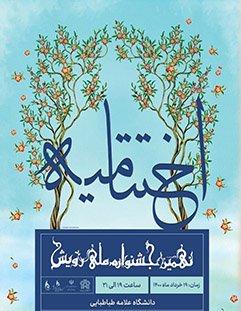 موفقیت ۲ کانون فرهنگی و هنری دانشگاه شهرکرد در نهمین جشنواره ملی رویش
