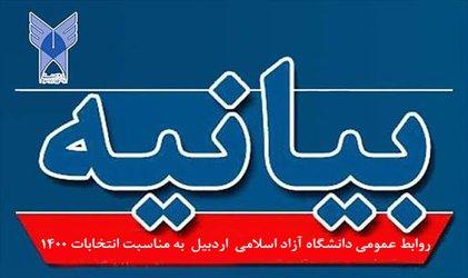 بیانیه اداره کل روابط عمومی دانشگاه آزاد اسلامی استان اردبیل به مناسبت انتخابات ۱۴۰۰