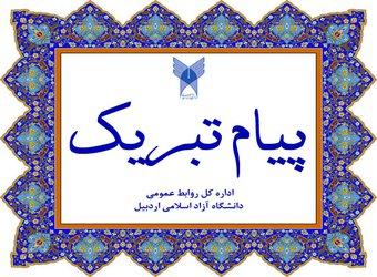 پیام تبریک روابط عمومی دانشگاه آزاد اسلامی اردبیل به مناسبت حضور حماسی مردم در سیزدهمین دوره انتخابات ریاست جمهوری