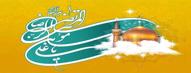 میلاد باسعادت امام رضا علیه السلام مبارک باد روابط عمومی موسسه آموزش عالی شمس گنبد