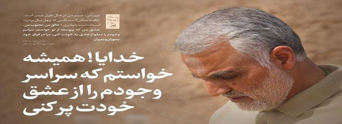 برگزاری طرح «یادواره سردار دلها» برای توانمندسازی اعضای باشگاه پژوهشگران دانشگاه آزاد