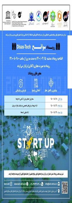 نخستین رویداد تخصصی حوزه سوانح، بهصورت برخط برگزار میشود