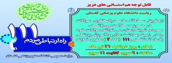 رییس دانشگاه از طریق سامد پاسخگوی مردم شریف استان خواهد بود