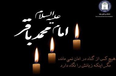 شهادت امام محمد باقر (ع) بر عموم مسلمین تسلیت باد.