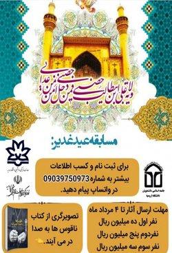 مسابقه عید غدیر