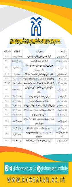 جدول سمینارهای آموزشی و پژوهشی بهار ۱۴۰۰ موسسه آموزش عالی خراسان...